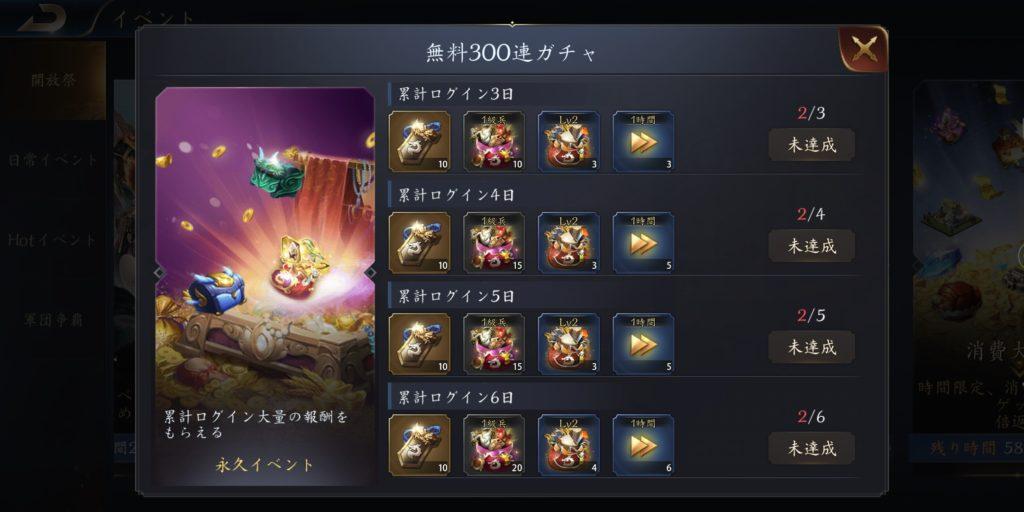 龍の覇業の無料300連ガチャ