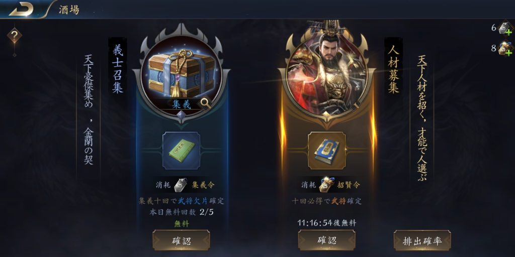 龍の覇業のガチャ