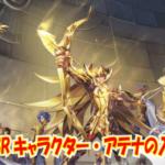 聖闘士星矢 ライジングコスモ(ライコス)の使えるSRキャラクター・アテナの入手方法