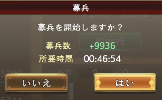 三国志覇道 募兵