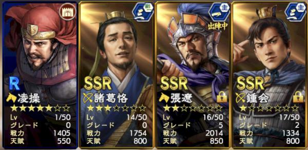 三国志覇道 銅銭による強力な武将育成2