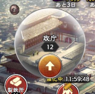 三国志覇道 政庁のレベルアップ