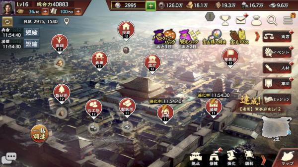 三国志覇道 都市の発展