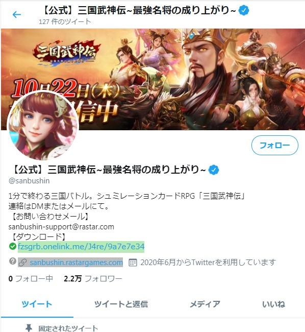 三国武神伝のツイッター
