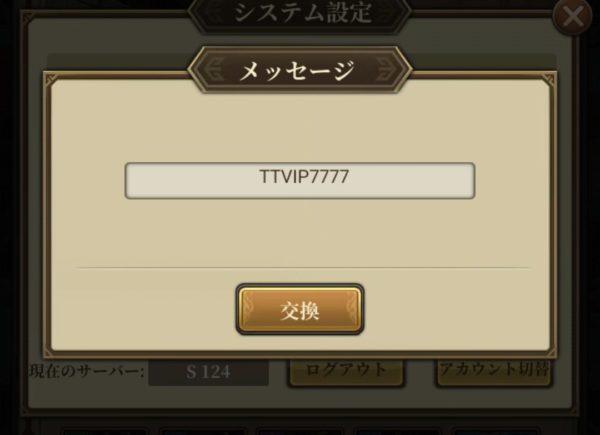 三国武神伝の特典コード