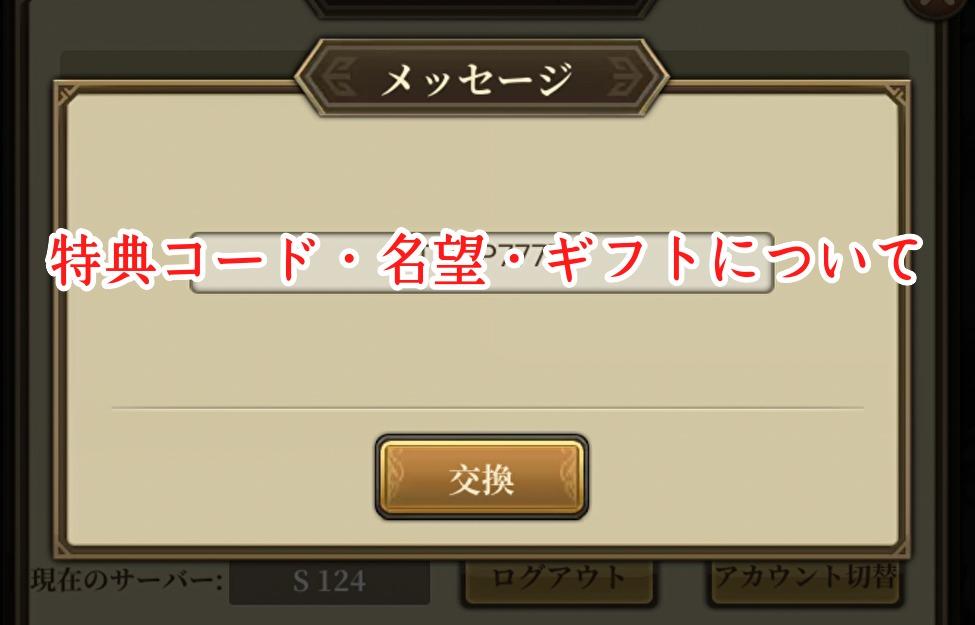 三国武神伝の特典コード・名望・ギフトについて、まとめました。