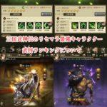 オート&放置の三国志ゲーム!三国武神伝のリセマラ最強キャラクター・武将ランキングについて、まとめてみた!