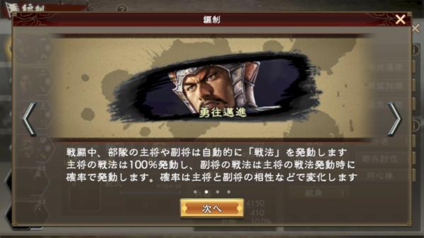 三国志覇道 戦略の発動条件