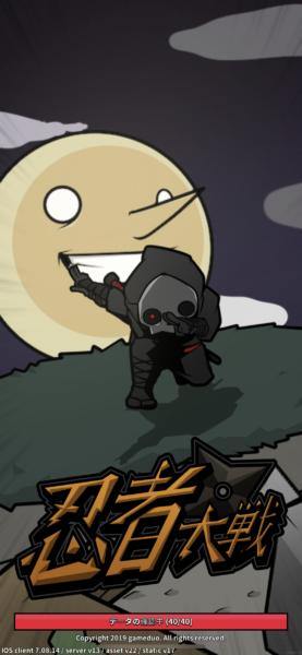 忍者対戦:ディフェンス スタート画面