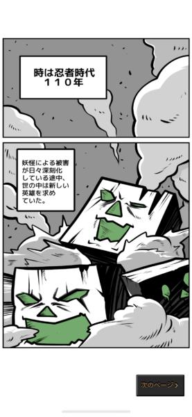 忍者対戦:ディフェンス あらすじ