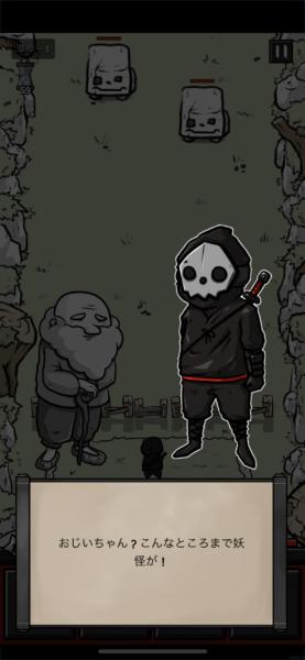 忍者対戦:ディフェンス オープニング
