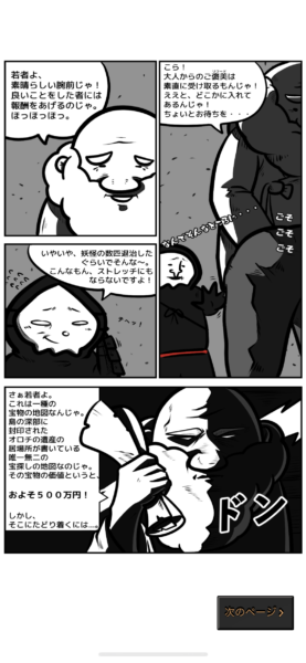 忍者対戦:ディフェンス マンガ