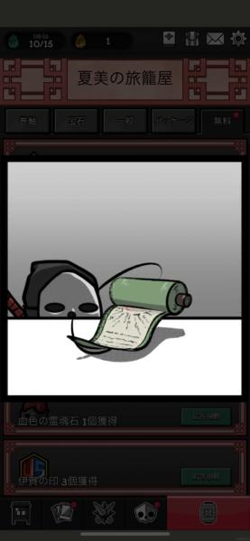 忍者対戦:ディフェンス ガチャ