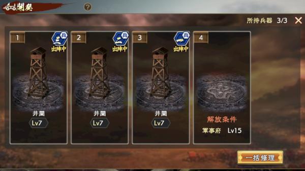 三国志覇道 兵器