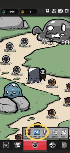 忍者対戦:ディフェンス 公式ツイッターボタン