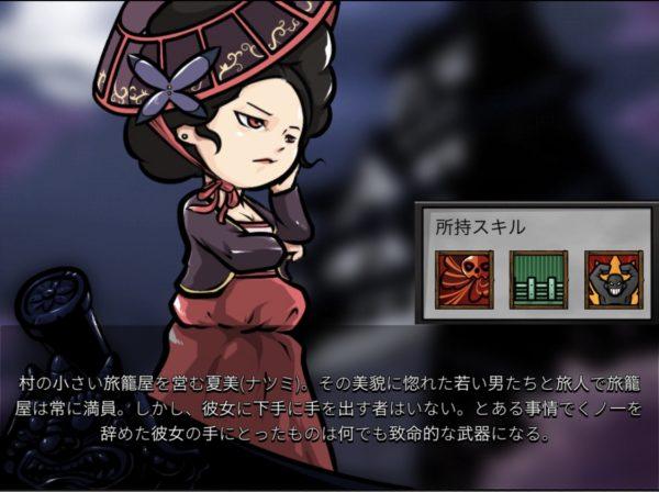 忍者対戦:ディフェンス 夏美