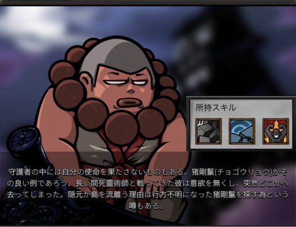 忍者対戦:ディフェンス 猪剛鬣