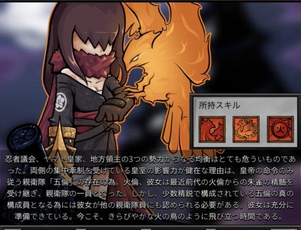 忍者対戦:ディフェンス 火倫