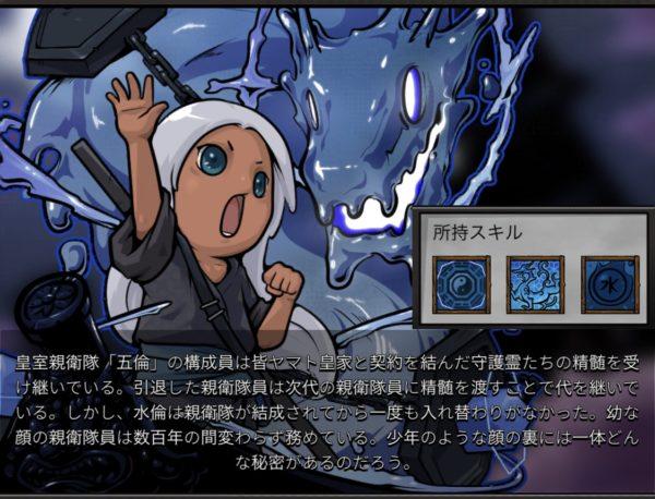 忍者対戦:ディフェンス 水倫