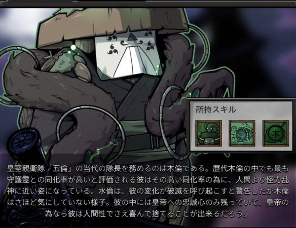 忍者対戦:ディフェンス 木倫