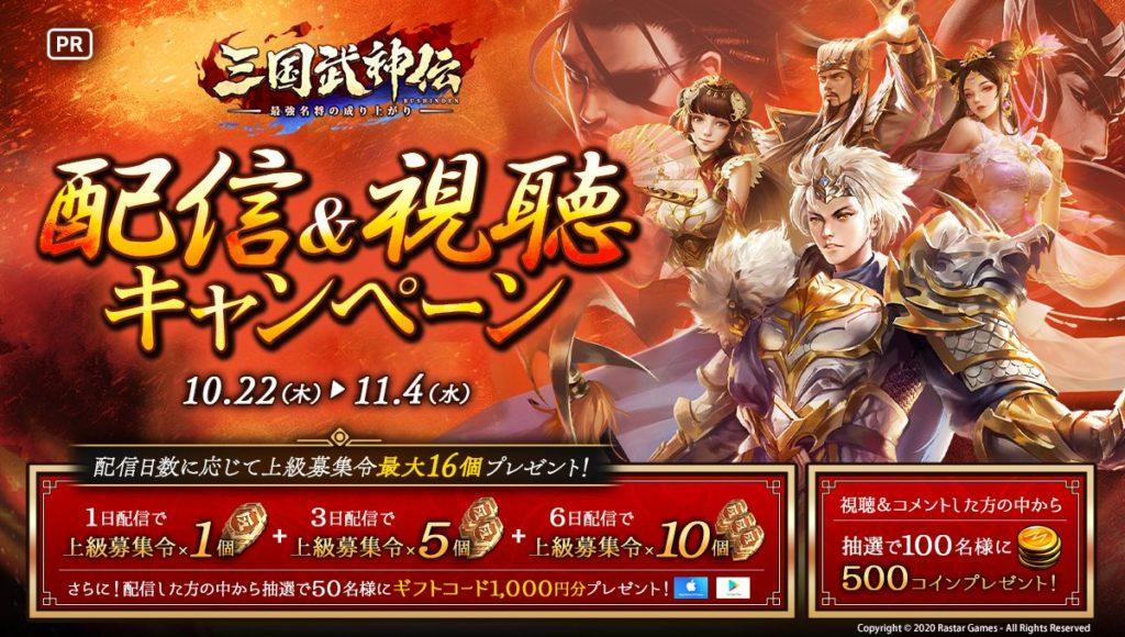 三国武神伝のイベント