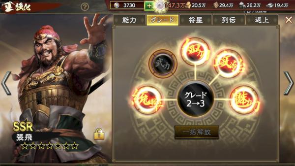 三国志覇道 グレードアップ2
