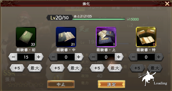 三国志覇道 経験値アイテム