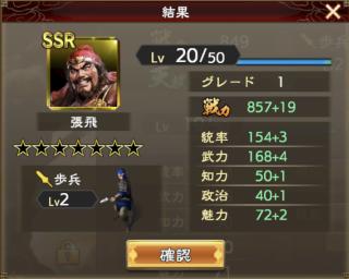 三国志覇道 アイテムによるレベルアップ