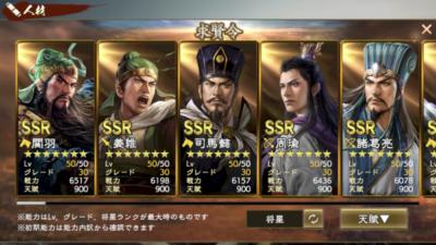 三国志覇道 最強武将