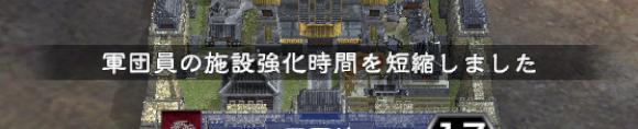 三国志覇道の援助システム2