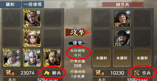 三国志覇道 騎兵は弓兵に強い