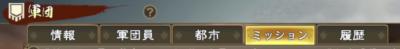 三国志覇道 軍団ミッション