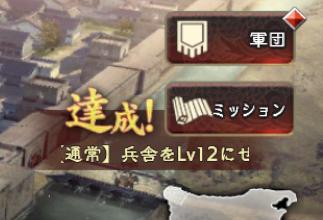 三国志覇道 ミッション