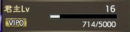 三国志覇道の君主レベル
