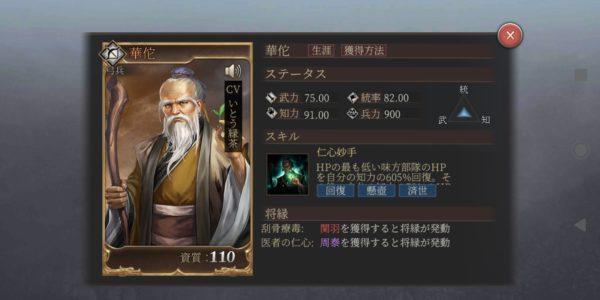 正伝三国志の華佗