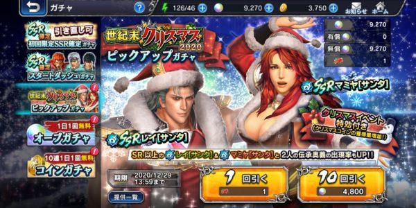 真北斗無双のクリスマスガチャ