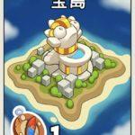 ファミリーアイランドのレベル20・灯台・食卓・アイテム・宝島の攻略情報について