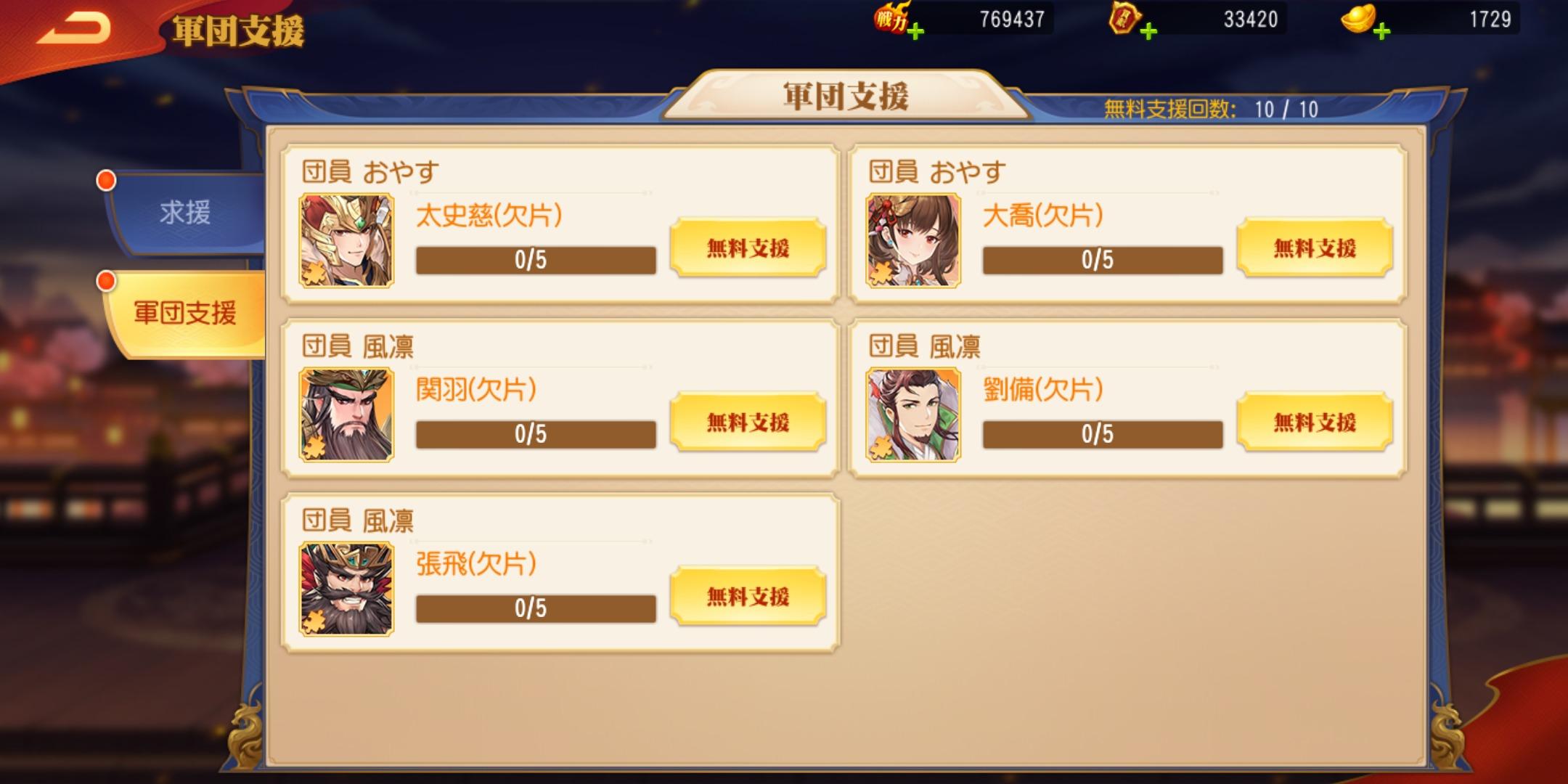 三国志名将伝の軍団支援画像