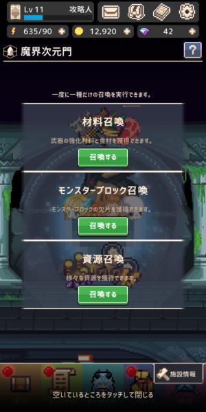 ヘキサゴンダンジョンの魔界次元門