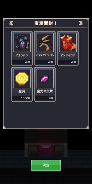 ヘキサゴンダンジョンの宝箱結果2