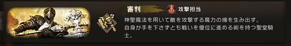 エターナル 審判