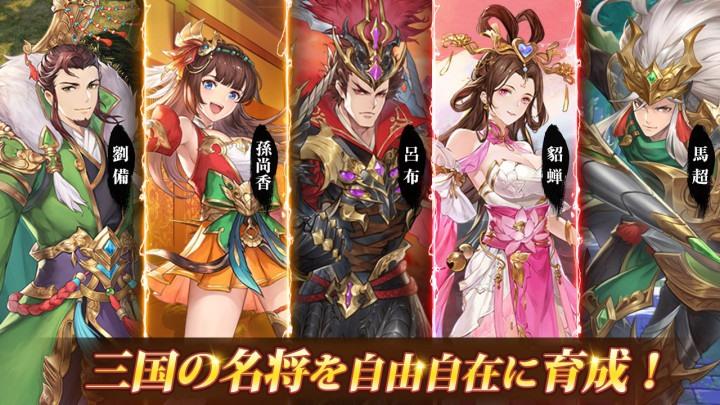 三国志名将伝の武将画像