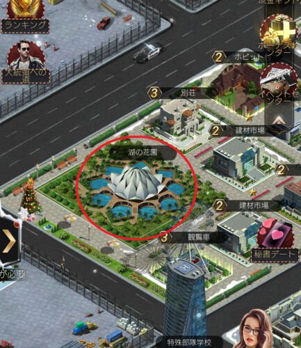 極道市長の湖の花園