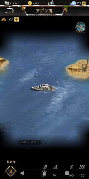 極道市長の海域探索