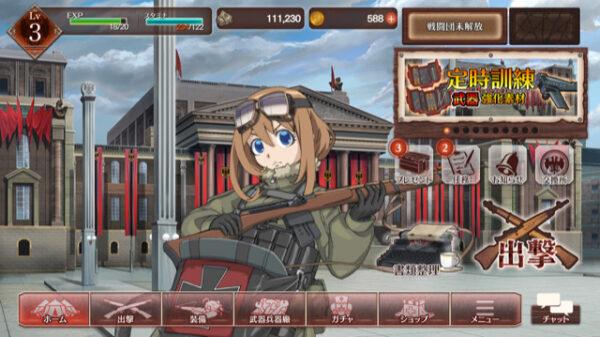 幼女戦記武器強化1