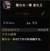 エターナル 聖なる一撃 変化2