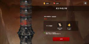 ソードマスターストーリーの魔王の塔画像