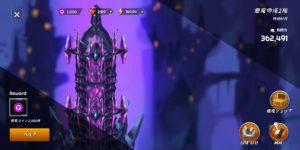 ソードマスターストーリーの悪魔の塔画像