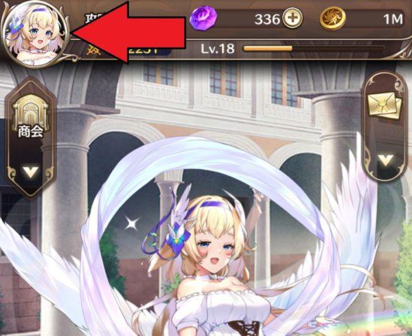 女神降ろしのホーム画面