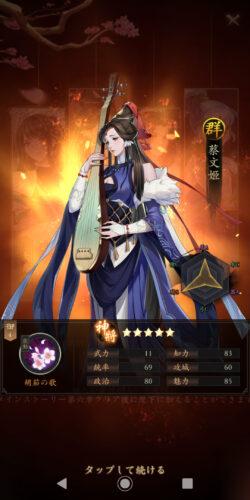 三国志グローバルの蔡文姫